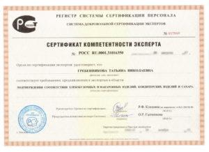 grebennikova-1024x744-2
