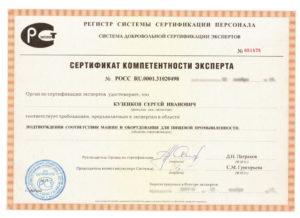 kuzenkov-oborud-pishhevoe-1024x744-2