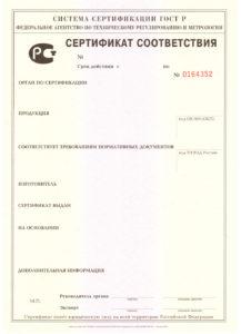 blank-sertifikata-zheltyj
