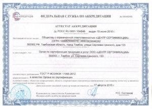 attestat-ospu-ot-10-06-2016