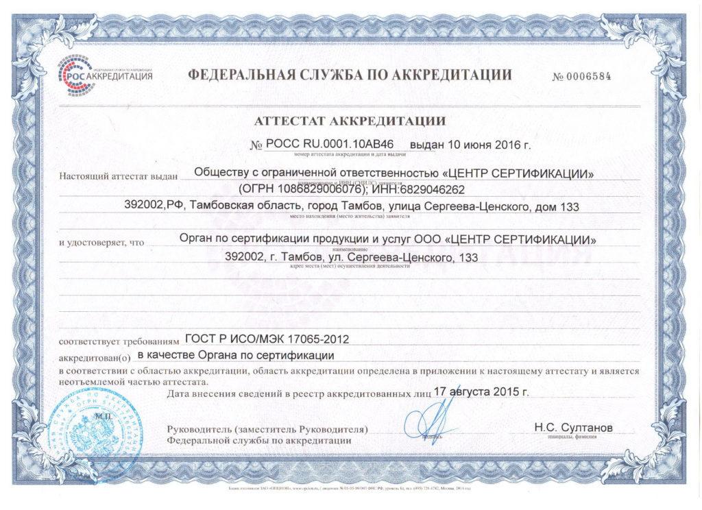 Ооо сертификация и право сертификация служба качества вакансия